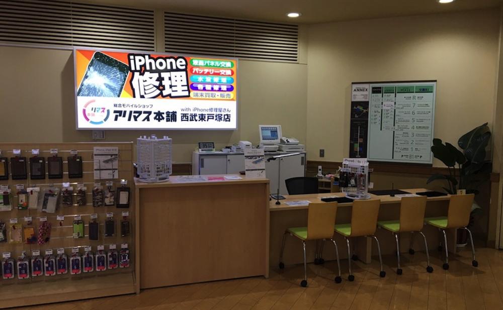 アリマス本舗西武東戸塚店 店舗内画像