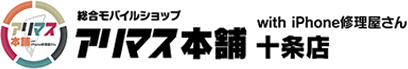 アリマス本舗 十条店 with iPhone修理屋さん