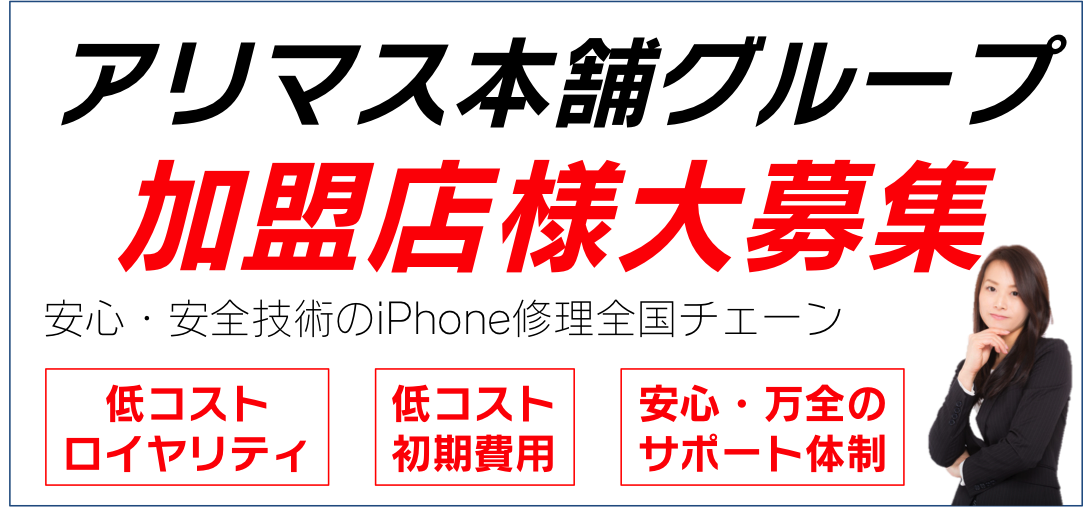 アリマス本舗十条店 with iPhone修理屋さん