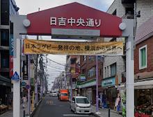 日吉中央通り