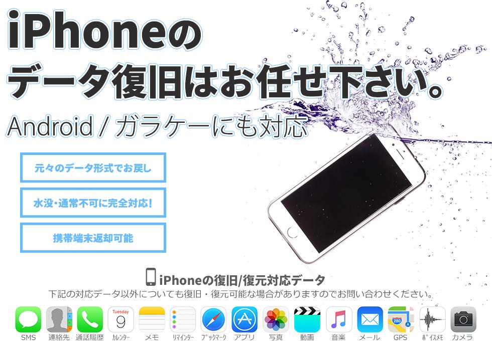 iPhoneのデータ復旧はお任せください。Android/ガラケーにも対応