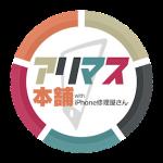 松戸駅のiPhone修理はアリマス本舗