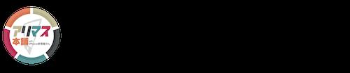 ロゴarmas本舗店名入りプラーレ松戸店ヨコのコピー
