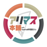 【Xperia】修理受付開始!!