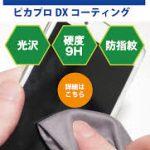 ガラスコーティング取扱スタート/ピカプロDX